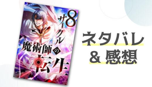 ピッコマ│8サークル魔術師の転生【第8話】のネタバレ&感想