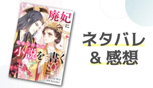 ピッコマ│廃妃に転生した私は小説を書く【17話】ネタバレ&感想